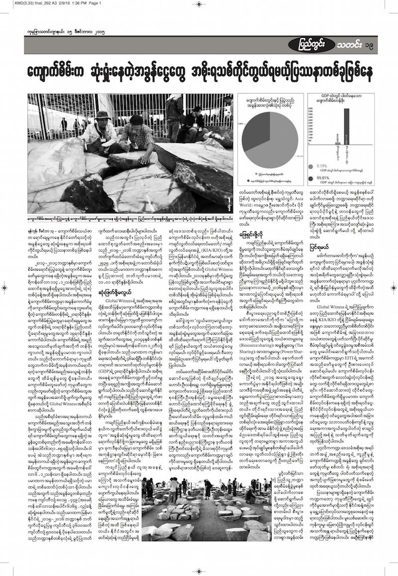 Newspaper in Myanmar